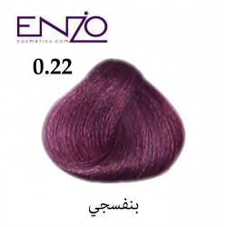 ENZO HAIR COLOR 0.22 بنفسجي